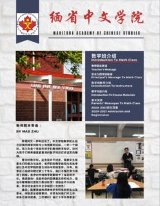 Math Brochure